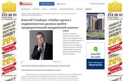 Алексей Голубцов: «Любая сделка с недвижимостью должна пройти предварительный юридический анализ»