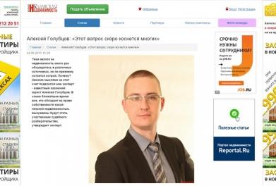 Алексей Голубцов: «Этот вопрос скоро коснется многих»